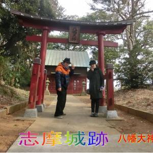 志摩城跡を歩く・千葉氏終焉の地・香取郡多古町の城跡