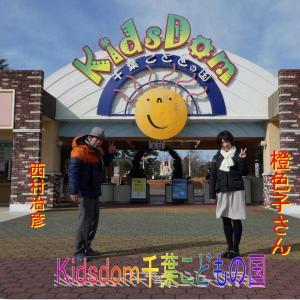 子供の国Kidsdomの恐竜ランド・山倉ダムと山倉貝塚
