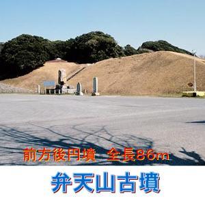 弁天山古墳と内裏塚古墳・富津市にある大きな前方後円墳です