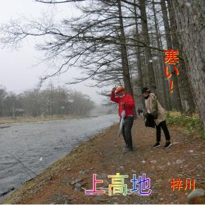 上高地に行く・河童橋を渡る・山は天気が変わる・吹雪になった・遭難しそうだ