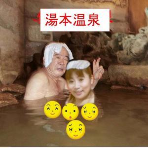 いわき湯本温泉・足湯に入ってから・混浴の家族温泉に入る・金色子さんは温泉好き