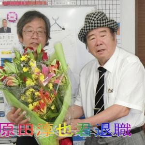原田淳也副社長退職・30年間 ご苦労様でした。