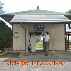銀子さんのJR小櫃駅・白山神社古墳を行く・たぬきの撮影は嫌です!