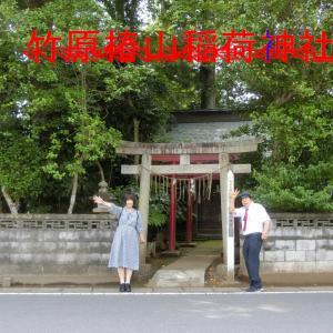 茨城県小美玉市にある竹原椿山稲荷神社に行きました。絶倫僧侶・道鏡にあやかって、子宝を願います。