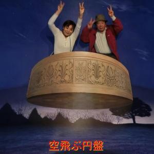 那須高原で遊ぶ・トリックあーとぴあ・金色子さんのだまし絵
