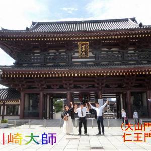 川崎大師・弘法大師が開いた寺・いろいろな堂宇がありました