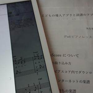 先生も生徒も笑顔に!iPadレッスン活用法イン名古屋