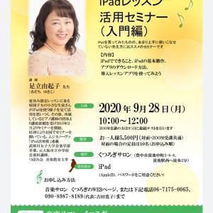 iPadセミナーのお知らせ