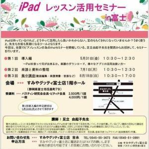 先生も生徒も笑顔に iPadレッスン活用セミナーin富士