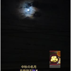 中秋の名月🌕🎑