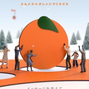 エルメスのオレンジクリスマス
