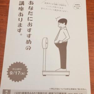 からだバランス塾後期受付スタート!!