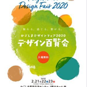 かごしまデザイン百覧会2020