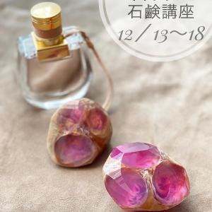 【名古屋】アロマティカメソッド石鹸講座