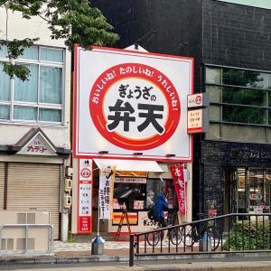 餃子ランチ @ 餃子の弁天