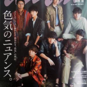 anan4/1号に、千里眼の広告が掲載中です!(*^^*)