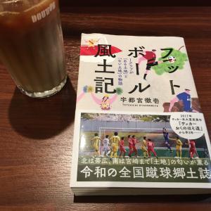 「フットボール風土記」(宇都宮徹壱)