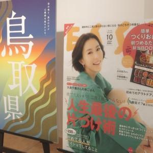 鳥取県オリジナル「星空舞」ランチタイムセミナー♪