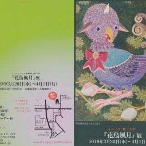 本日より始まりました『花鳥風月』展