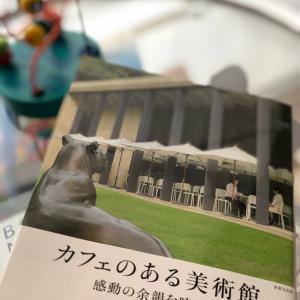 ☆カフェと美術館