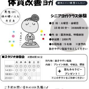 【9月 松本スタジオ 体験会のお知らせ(^-^)】