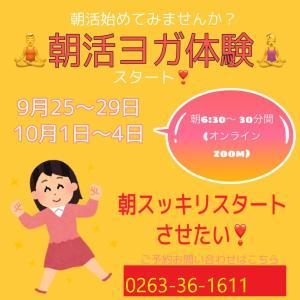 ☀朝活ヨガ体験会☀