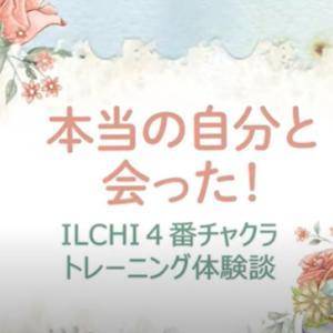 【[イルチブレインヨガ] 本当の自分と会った!~ ILCHI4番チャクラトレーニング体験談】