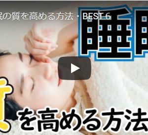【睡眠の質を高める方法・BEST6|イルチブレインヨガ】