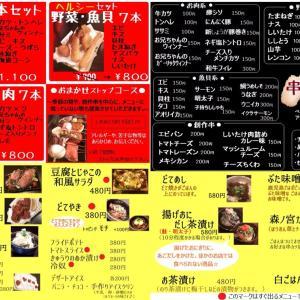 2020食べ物メニュー☆