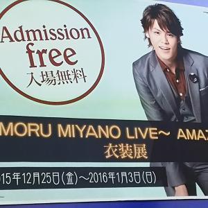 宮野真守ライブ「MAMORU MIYANO LIVE TOUR 2015-16 ~GENERATING!」セットリスト+感想レポその1