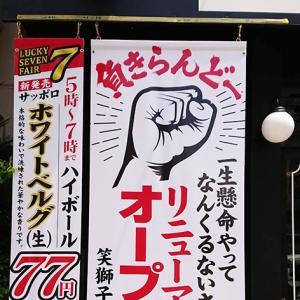 笑獅子堂 リニューアルオープン!!6月20日(那覇市泉崎)メニューデザイン・料理撮影