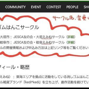 【お知らせ】大垣&岐阜えみねサークルに名称変更しました♪