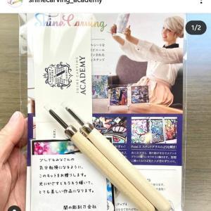 義春刃物さんよりシャインカービングキット無料配布!
