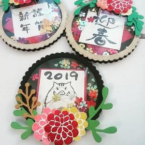 三つ指イノシシちゃんでお正月飾りのATCoin作りました♪