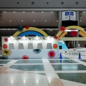 ハンドメイドジャパンフェス2020出展