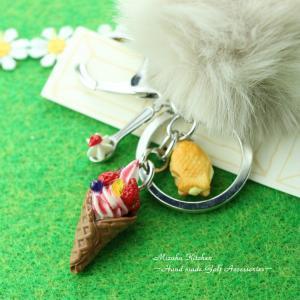 ソフトクリームとミンクファーのお菓子なキーリング