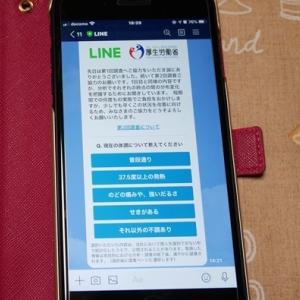 LINE「新型コロナ対策のための全国調査」