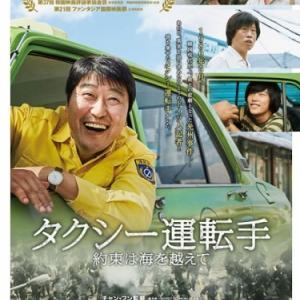 韓国映画 「タクシー運転手~約束は海を越えて~」(ネタバレあり)