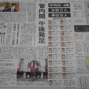第99代 菅首相誕生
