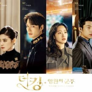 韓国ドラマ ザ・キング永遠の君主