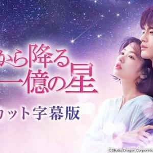 韓国ドラマ 空から降る一億の星 ネタばれ