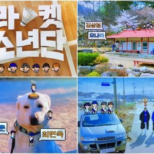 韓国ドラマ ラケット少年団