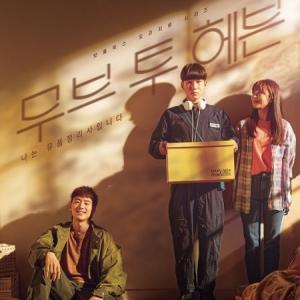 韓国ドラマ ムーブ・トゥ・ヘブン:私は遺品整理士です ネタバレあり
