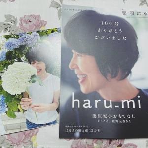 haru-mi 最終号