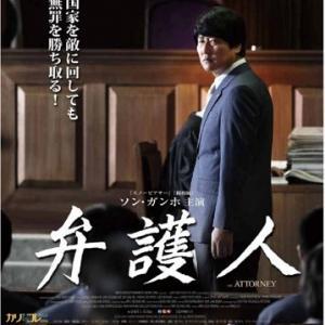 韓国映画 「弁護人」