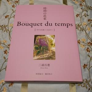 三浦百恵「時間の花束 Bouquet du temps [幸せな出逢いに包まれて]