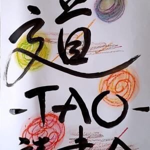 2月6日・20日「道=TAO=自分さがしの旅」読書会開催