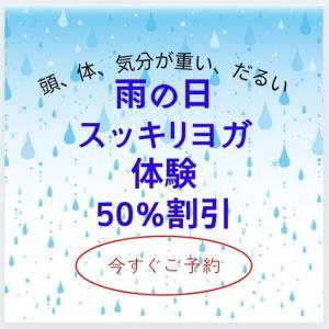 雨の日(オンライン・オフラインレッスン)呼吸スッキリヨガ 半額体験イベント!