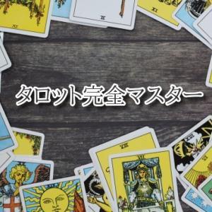 タロット講座・初心者から上級者まで!(宏林先生・桜田ケイ先生)