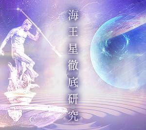 <今週末・大阪開催>鏡リュウジ先生の海王星・いけだ笑み先生の木星講座お知らせ!